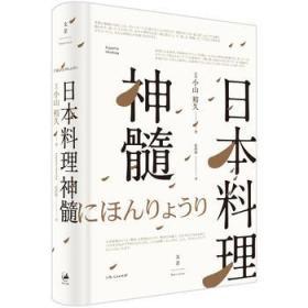 日本料理神髓