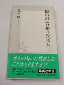 匂いのエロティシズム(集英社新书0129G)(日文原版《气味性亢进》(集英社新书0129G))