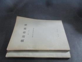 俄语教科书(第一·二册)1964年版