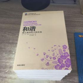 心灵希望丛书:和谐、相爱、正直、得胜、成功全5册合售