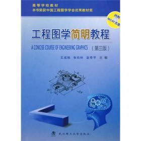 工程图学简明教程(第三版)