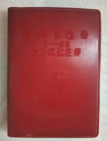毛泽东选集(一~~~四卷)成语典故注释