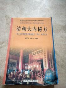 清朝宫廷秘方