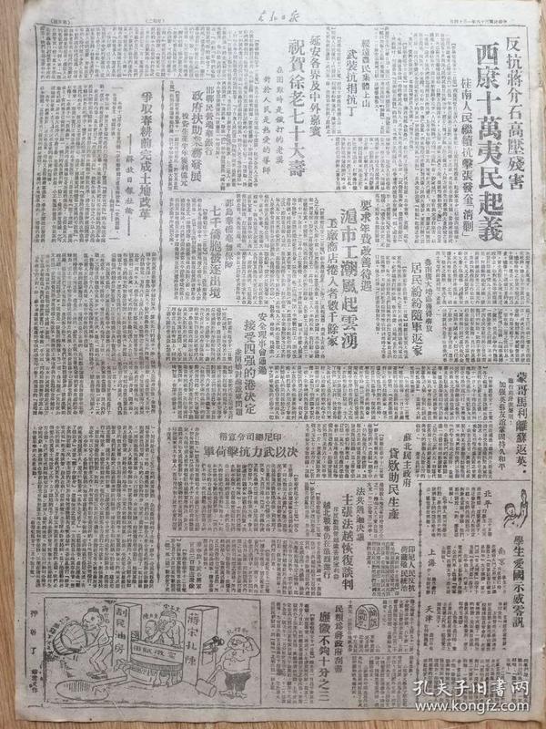 东北日报·鲁南广大地区获得解放,居民纷纷随军返乡·蒋介石给我们上了一课1.14