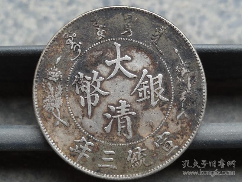 大清银币宣统三年--曲须龙--3.9x0.25cm重:26.6g喜欢的可联系