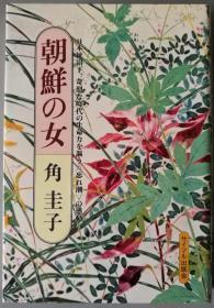 日本作家·角圭子· 签名本·《朝鲜の女》·1984年改订版· サィマル出版会出版 ·精装本
