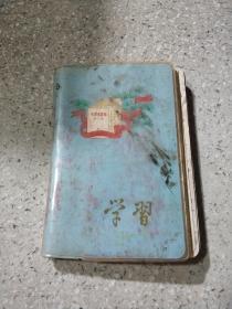 老笔记本:学习(内有笔迹,图片,)品相不好