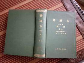 普济方 第六册 诸疾,4—4