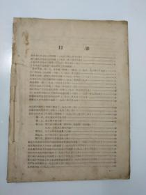 毛泽东思想万岁 1961--1968