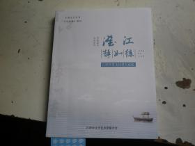 澄江如练:江阴历史文化名人记忆