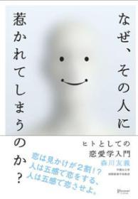 日文原版书 なぜ、その人に惹かれてしまうのか? 森川友义