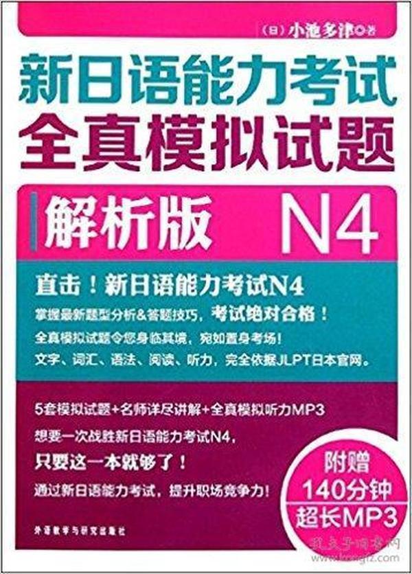 新日语能力考试全真模拟试题N4解析版