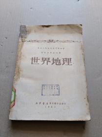 世界地理 1951初版 初级中学教科书