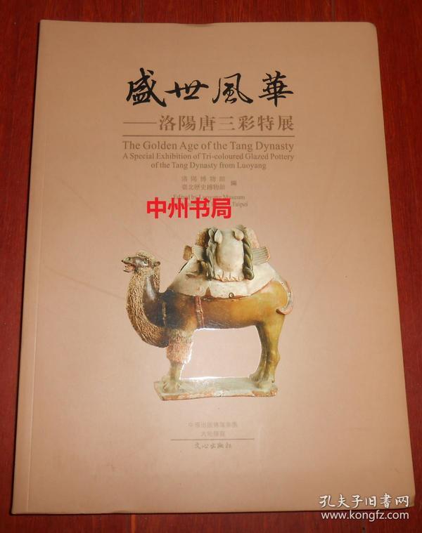 盛世风华-洛阳唐三彩特展 精装本 2015年一版一印 仅印2000册(全铜版