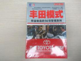 丰田模式:精益制造的14项管理原则(全新未开封)