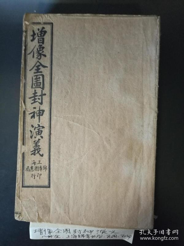 增像全图封神演义 ·8册全· 晚清民国。上海锦章图书局 石印