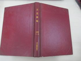 文艺争鸣 1998年1-6期 文艺争鸣出版社 16开精装