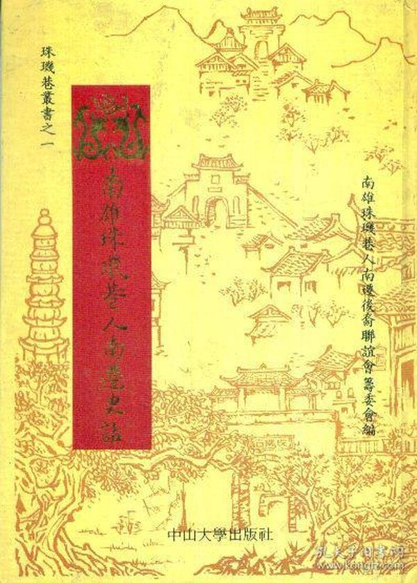 南雄珠玑巷人南迁史话-----32开精装本------1991年1版1印