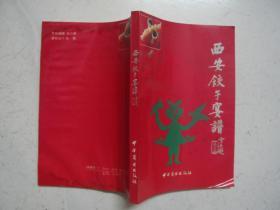 西安饺子宴谱(著者签赠本)封底及最后两页略有污渍,内页无涂画