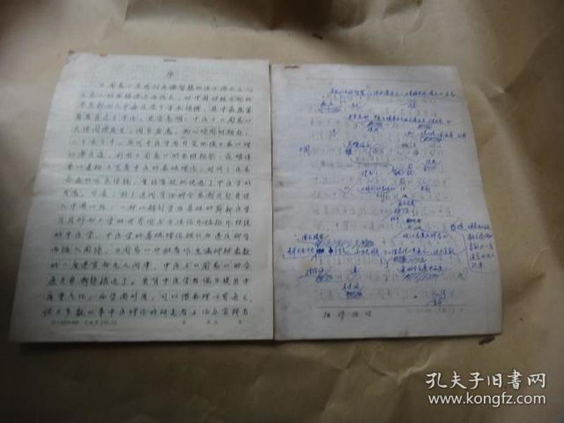 著名哲学家武汉大学教授萧萐父为(医易会通精义)一书写的序言手稿初稿7页 (稿件蓝色墨迹的修改部分和最后一页出自萧老的手迹) 带序言手稿的抄件1份5页(应该出自肖汉明教授的手迹)