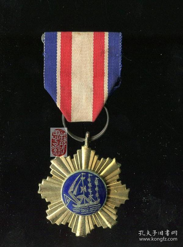 国民党海军海风奖章一枚