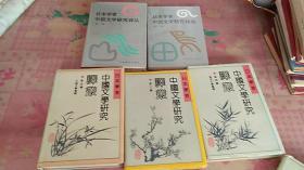 日本学者 中国文学研究译丛 1-5辑 除第二辑平装 ,其他都精装 私藏品好