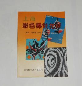 上海彩色棒针花样 1991年1版1印