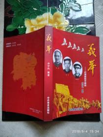 义举:记湖南和平解放(签赠本)