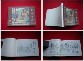 《查抄贾府》16,于廉之绘50开,上海2008出版,3122号,连环画