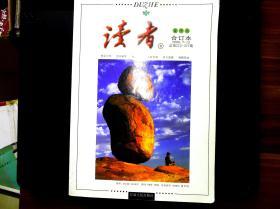 读者卷合订本2006-7-12