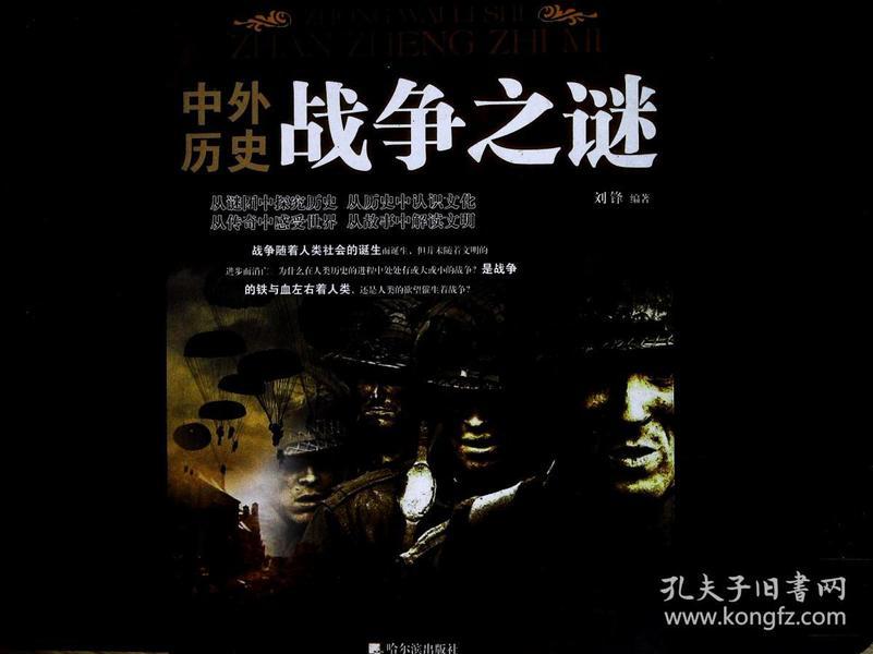 中外历史战争之谜