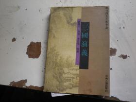 三国演义【中州古籍出版社】