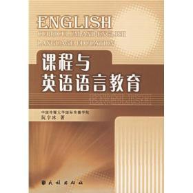课程与英语语言教育