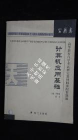 2001年版:高等教育自学考试指定教材同步配套题解(公共类):计算机应用基础(新修版)
