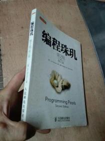 编程珠玑(第2版•修订版) 正版