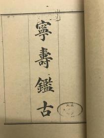 宁寿鉴古古籍线装影印16卷.清.梁诗正撰1913年一本记载古董的书籍