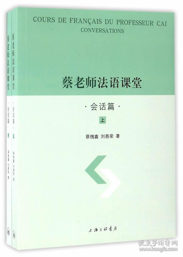 蔡老师法语课堂(会话篇)上下册