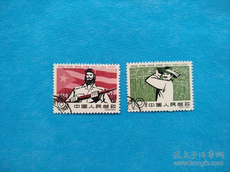 特51支持英雄的古巴 8分 10分 2枚 (邮票 )