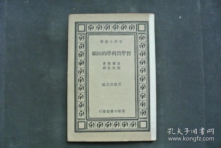 【民国版】哲学与科学的回顾(百科小丛书)
