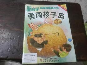 勇闯核子岛 [我们爱科学] 科学故事会丛书