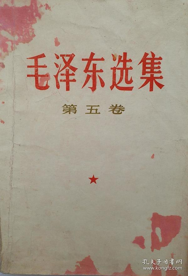 《毛泽东选集》第五卷 1977一04一1版 山东1印