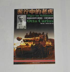 泥泞中的老虎--德国陆军装甲王牌奥托.卡里乌斯自传 2012年