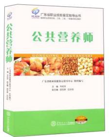 广东省职业技能鉴定指导丛书:公共营养师