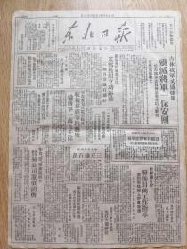 东北日报·吉林我军又传捷报,歼灭蒋军一保安团·创建夜校训练班