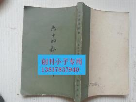 六十四卦经解  术数类 [清]朱骏声著 中华书局 88年印刷  有现货