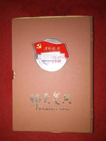 中国共产党第十六次全国代表大会纪念邮票册