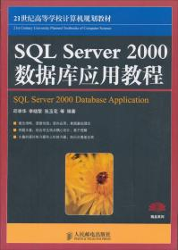 SQL Server 2000 数据库应用教程