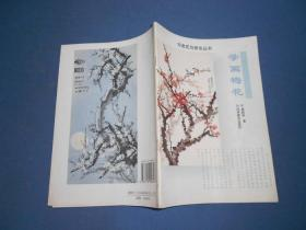 写意花鸟画法丛书:学画梅花-16开