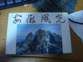 安徽风光邮资明信片1套10张合售