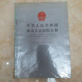 中华人民共和国最高人民法院公报1985年合订本